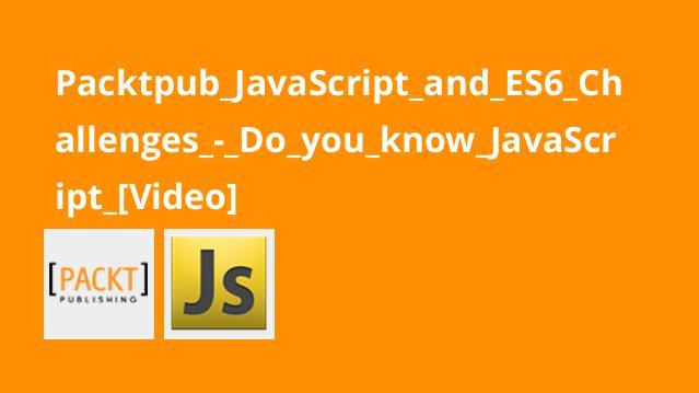 چالش هایJavaScript و ES6 – آیا با جاوااسکریپت آشنایی دارید؟